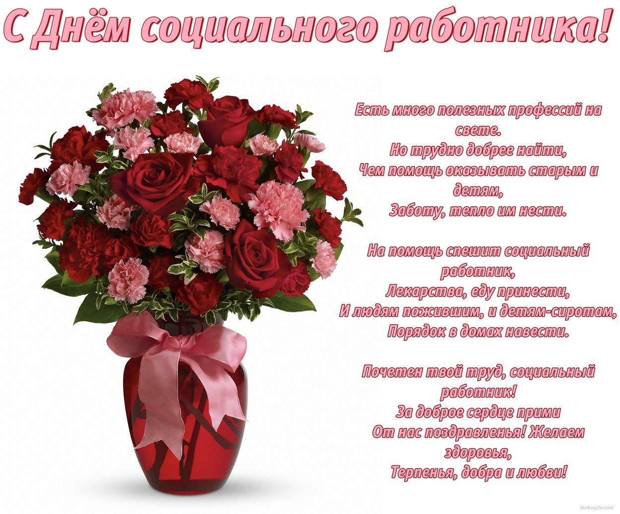 Официальное поздравление на день социального работника